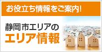 葵区エリアのエリア情報