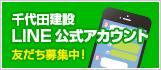 千代田建設LINE公式アカウント